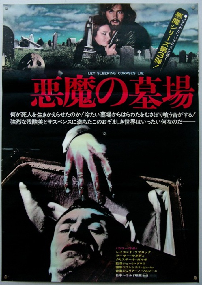 Let Sleeping Corpses Lie - Japanese poster