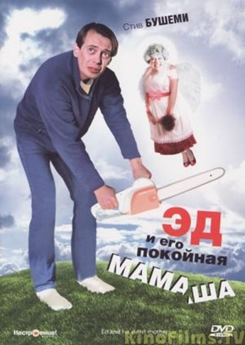 Ed and His Dead Mother (1993)